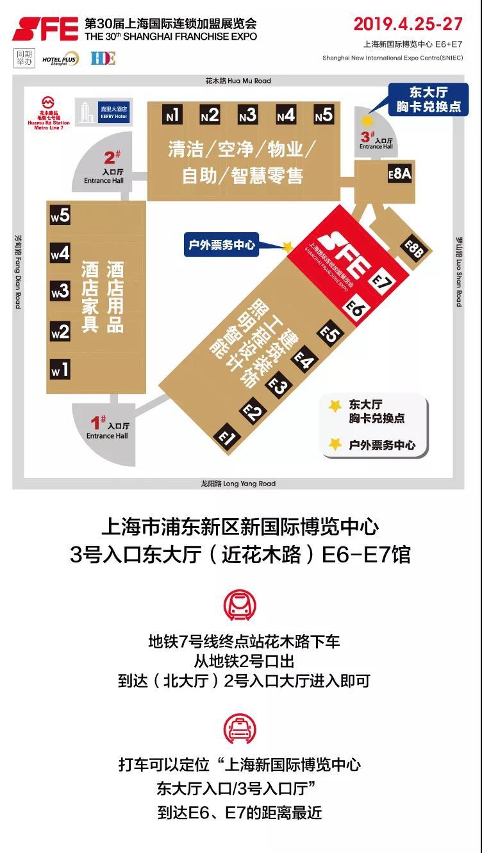 上海特许加盟展-2019上海特许加盟展览会4