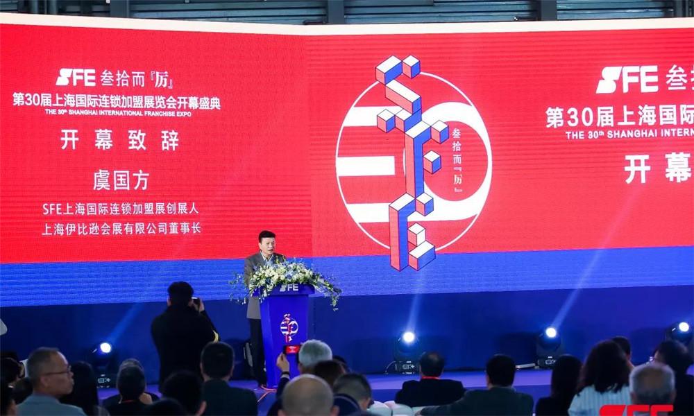 上海特许加盟展-上海特许加盟展览会8