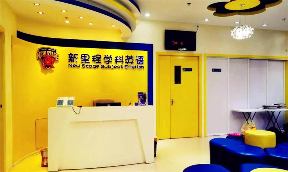 上海连锁加盟展-sfe上海国际连锁加盟展-新里程英语1