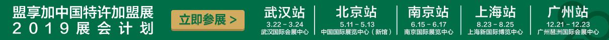 2019盟享加中国特许加盟展排期