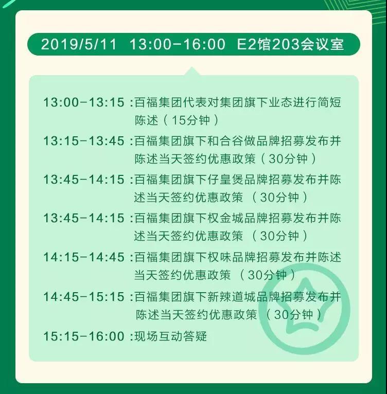 北京连锁加盟展-北京连锁加盟展览会2