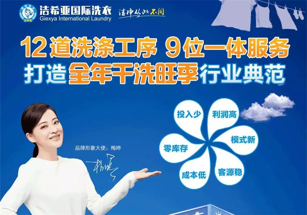 北京特许加盟展-中国特许加盟展北京站9