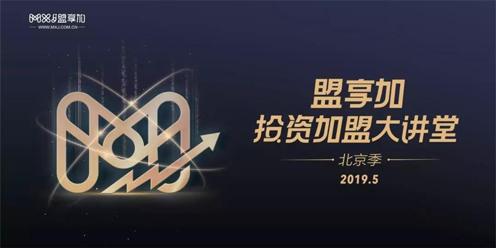 北京特许加盟展-中国特许加盟展北京站1
