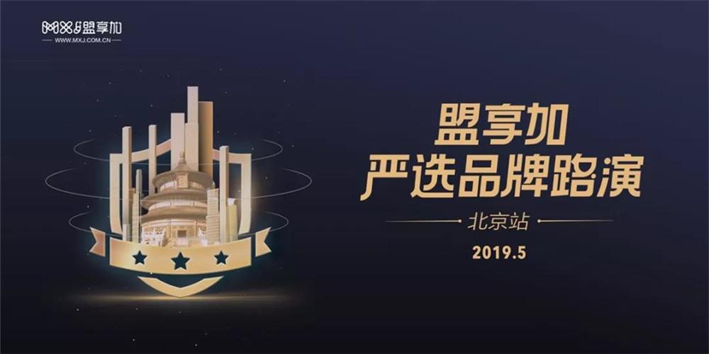 北京特许加盟展-中国特许加盟展北京站3