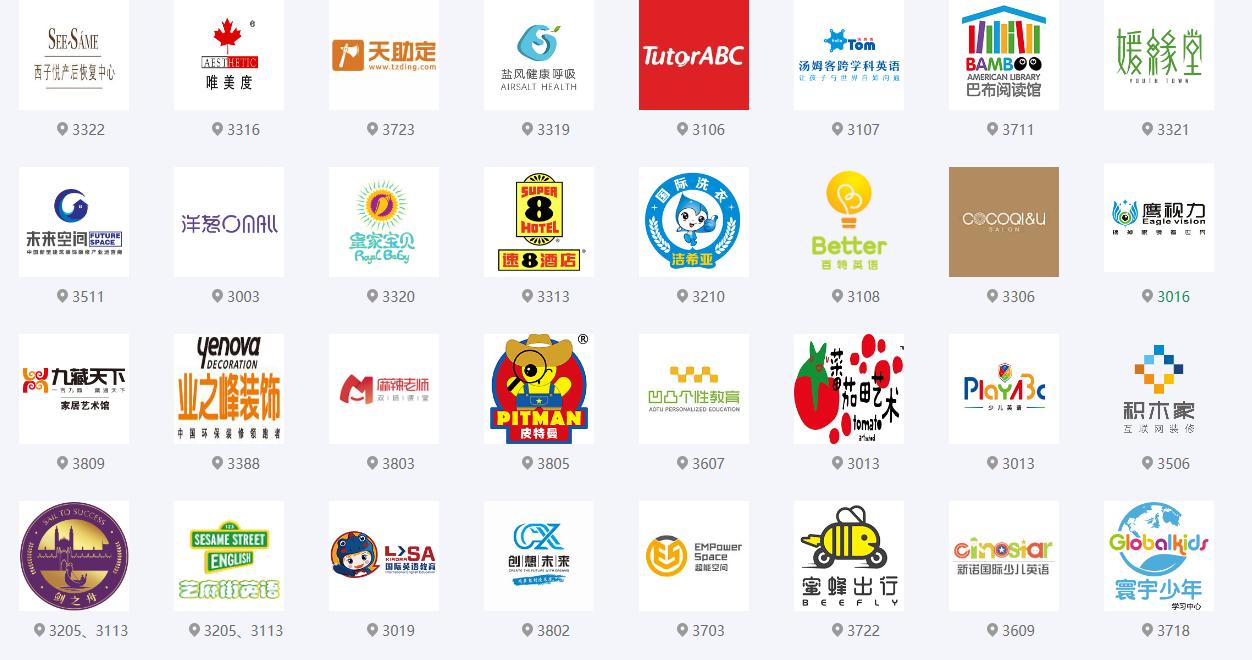 北京特许加盟展-中国特许加盟展北京3
