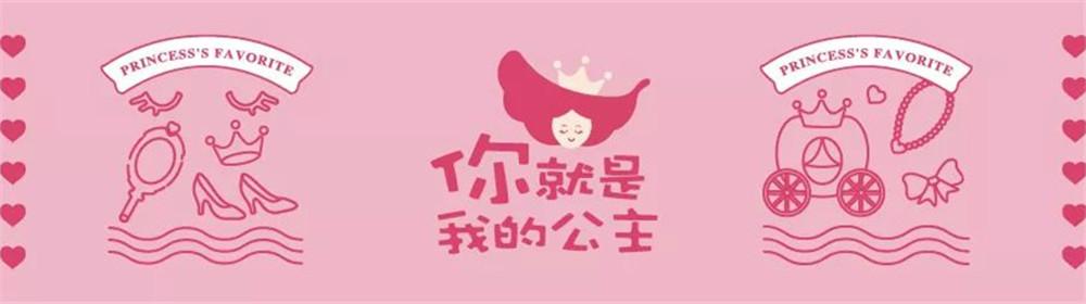 北京连锁加盟展-北京连锁加盟展览会-靖公主1