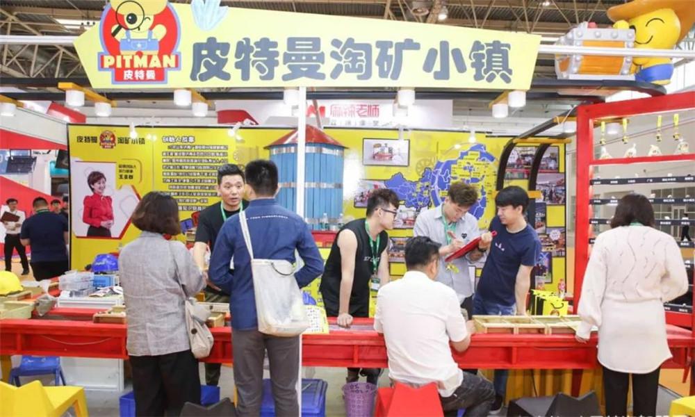 北京特许加盟展-北京特许加盟展览会3