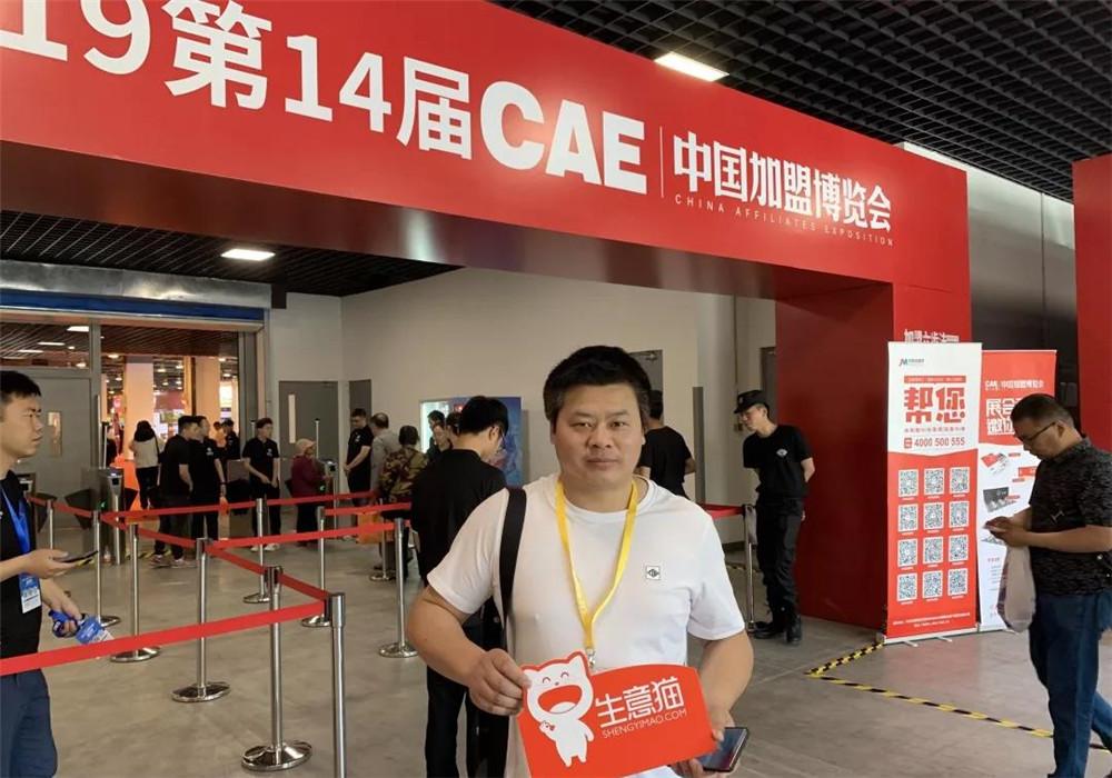 北京特许加盟展-CAE北京特许加盟展览会2
