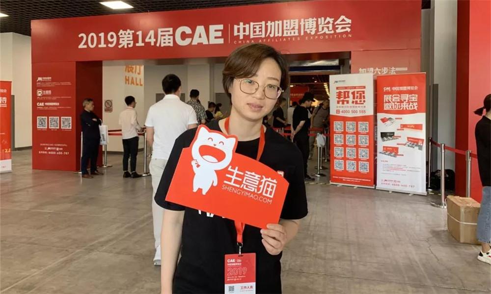 北京特许加盟展-CAE北京特许加盟展览会14