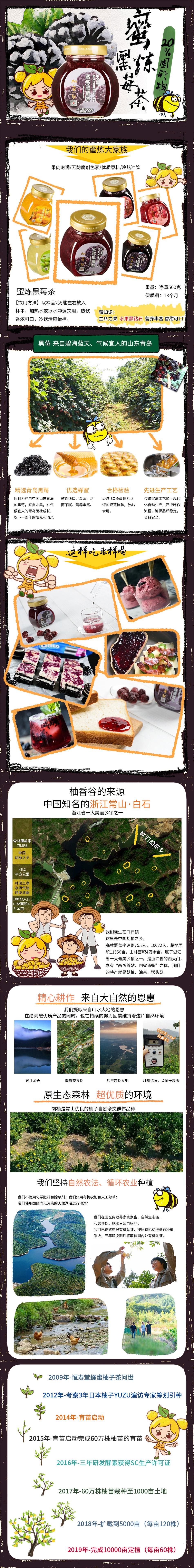 黑莓蜜炼500粗旷版