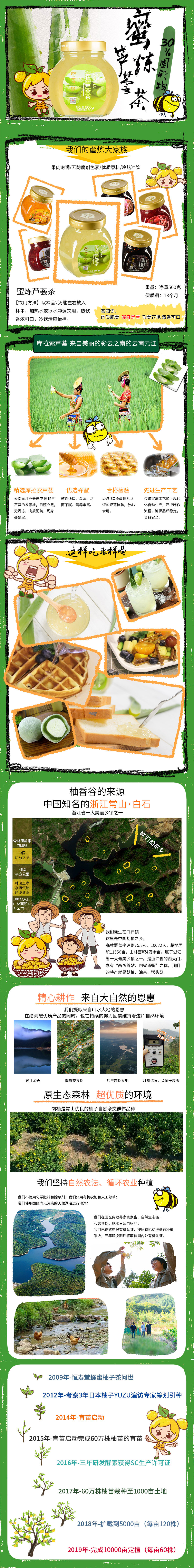芦荟蜜炼500粗旷版