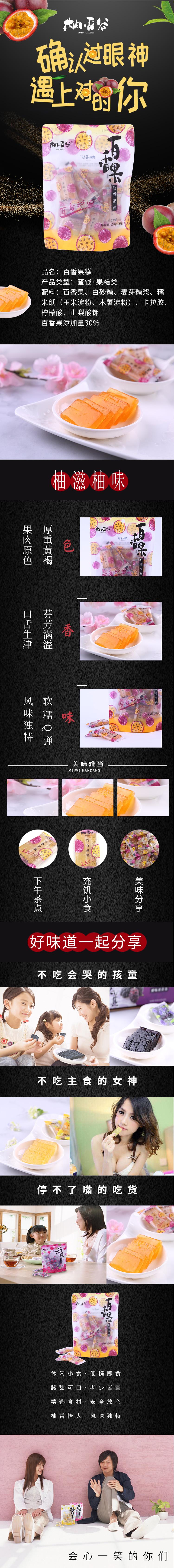 百香果糕1