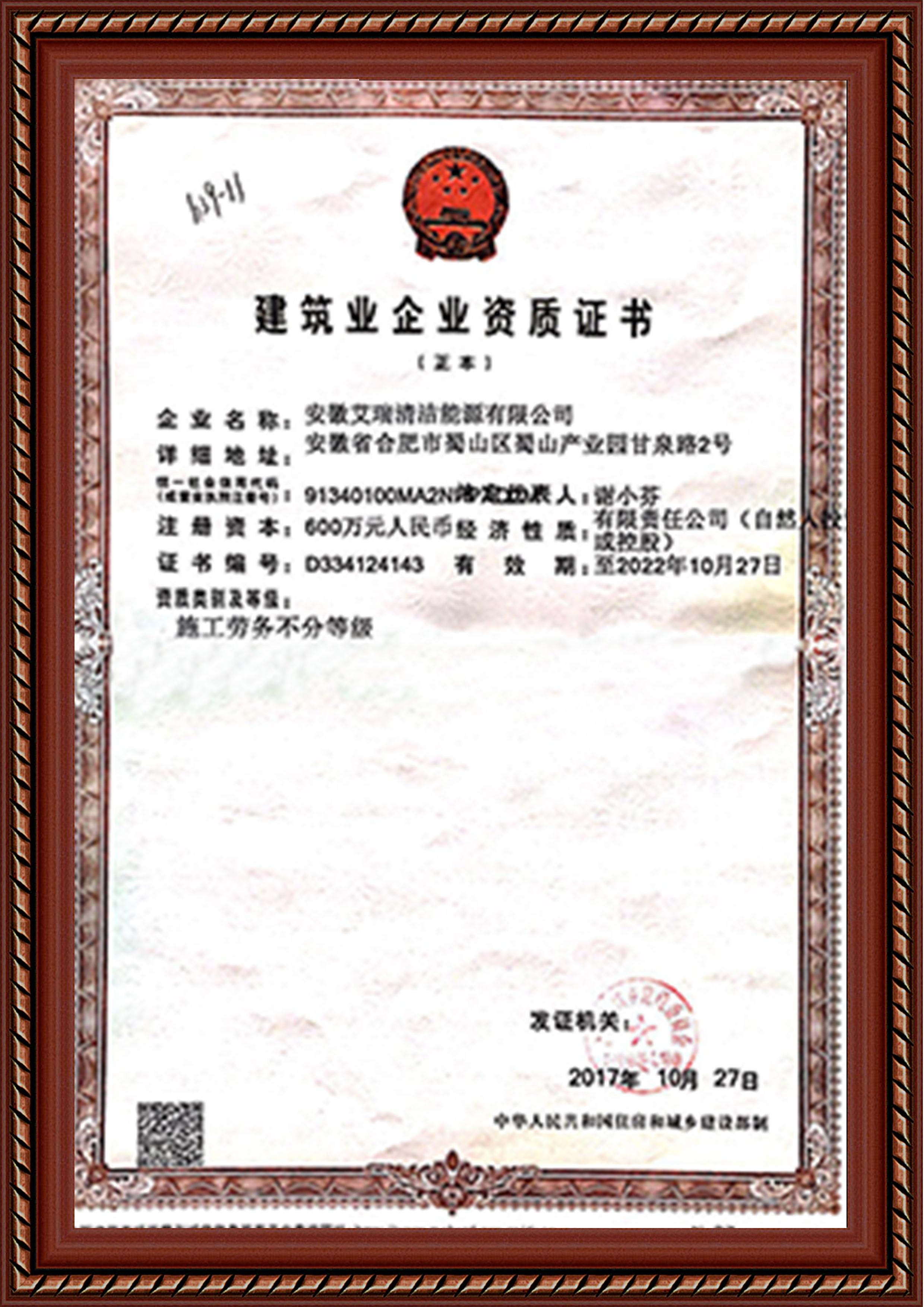建筑業企業資歷證書