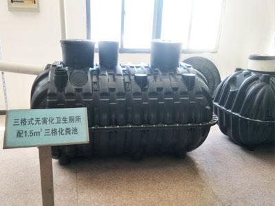 聚乙烯三格化糞池4