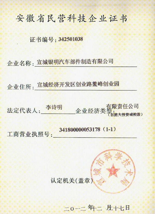 安徽省民營科技企業證書