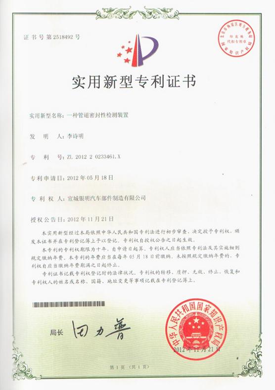 實用新型專利證書2
