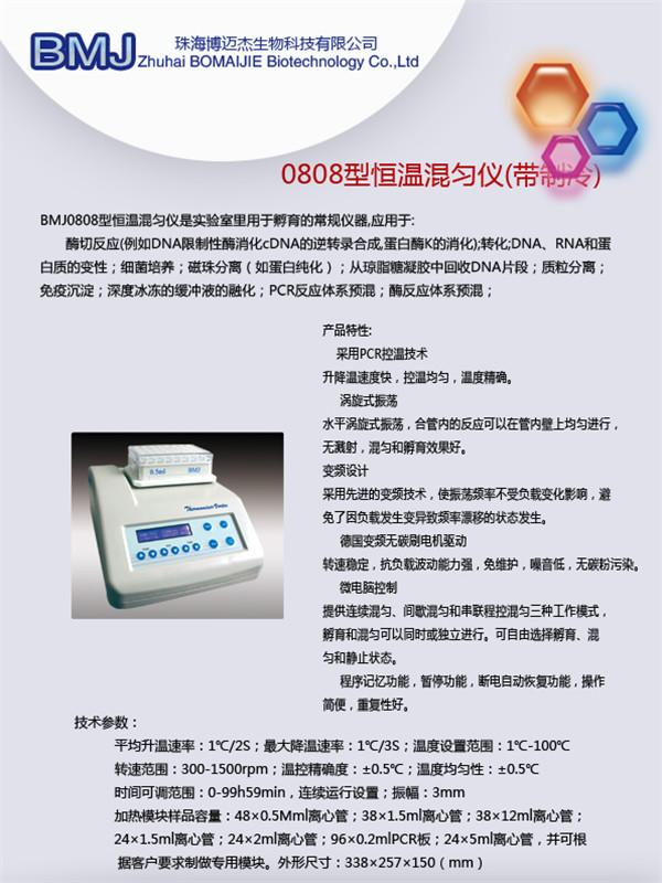 BMJ產品目錄0808