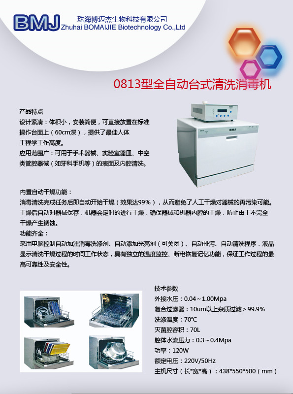 BMJ產品目錄0813-電子版_副本