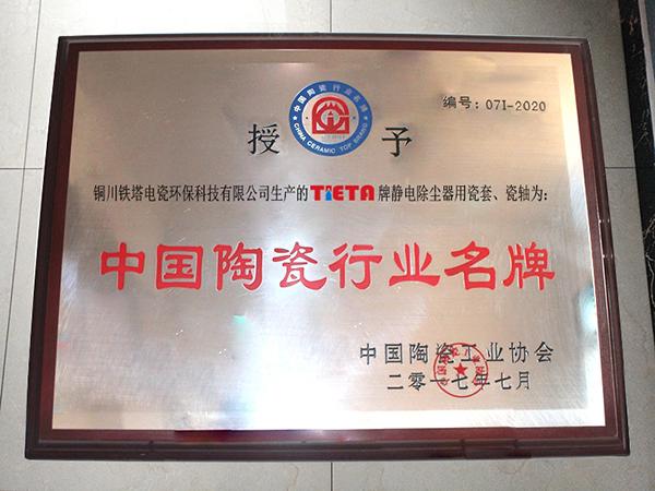 中国陶瓷行业名牌-副本
