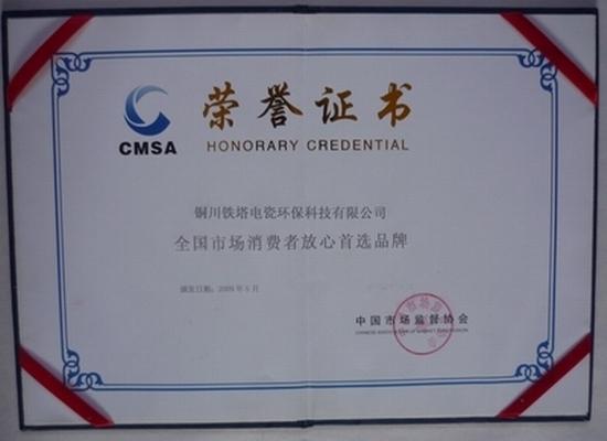 7099676_荣誉证书