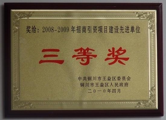 7099690_铁塔电瓷-三等奖