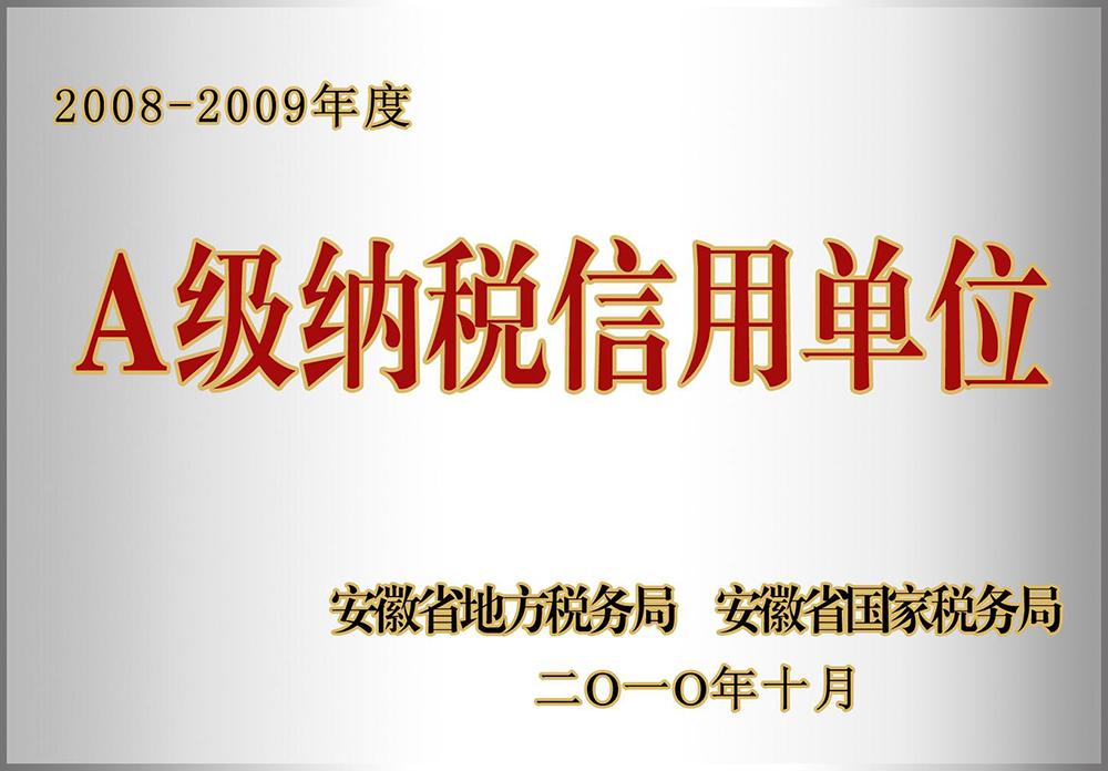 安徽省A级纳税信用等级单位2010