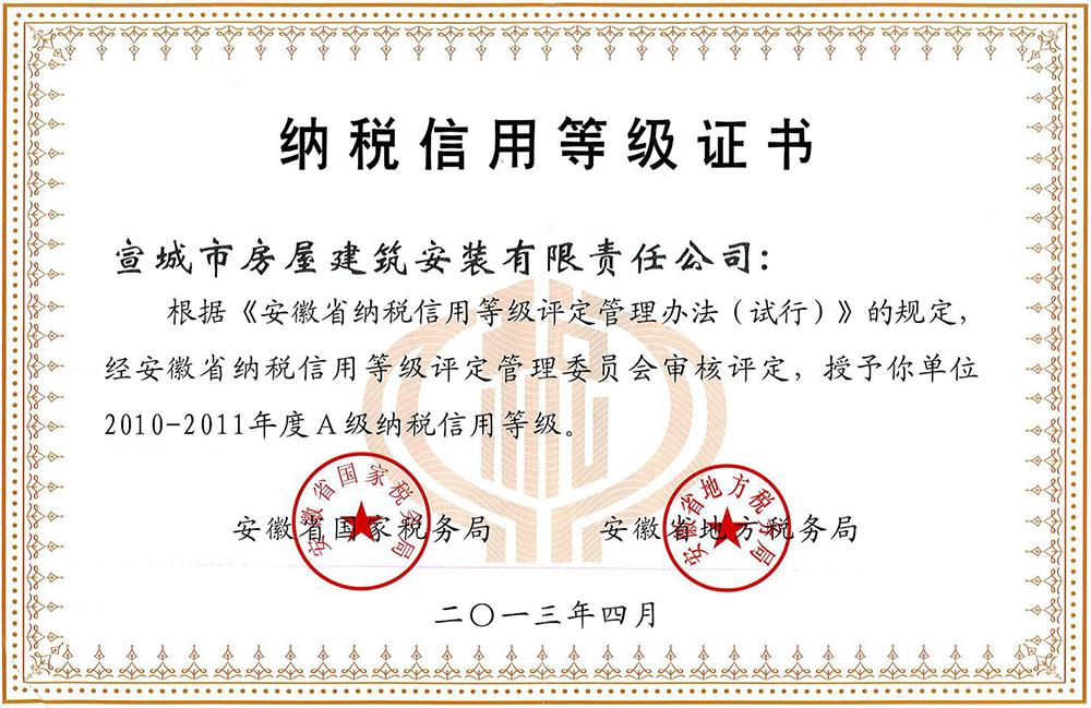 安徽省A级纳税信用等级单位
