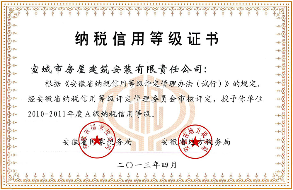安徽省A級納稅信用等級單位