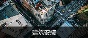jianzhuanganzhuang