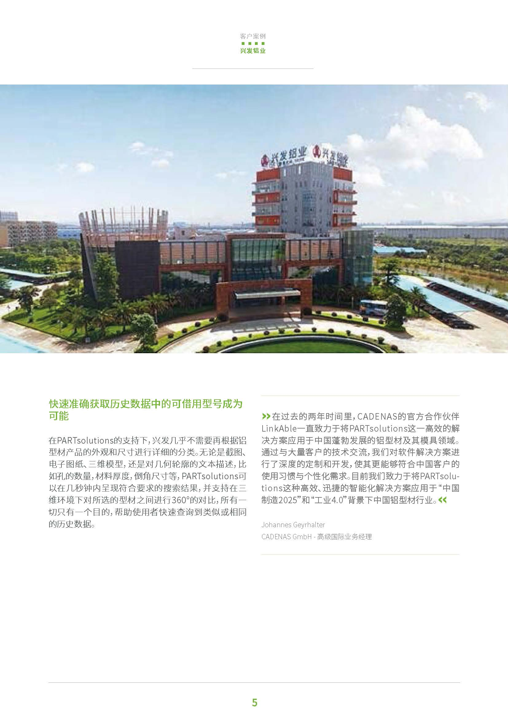 XINGFA_092018-Success_story_brochure_CN5