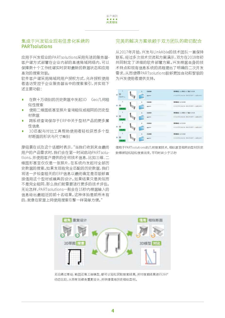 XINGFA_092018-Success_story_brochure_CN4
