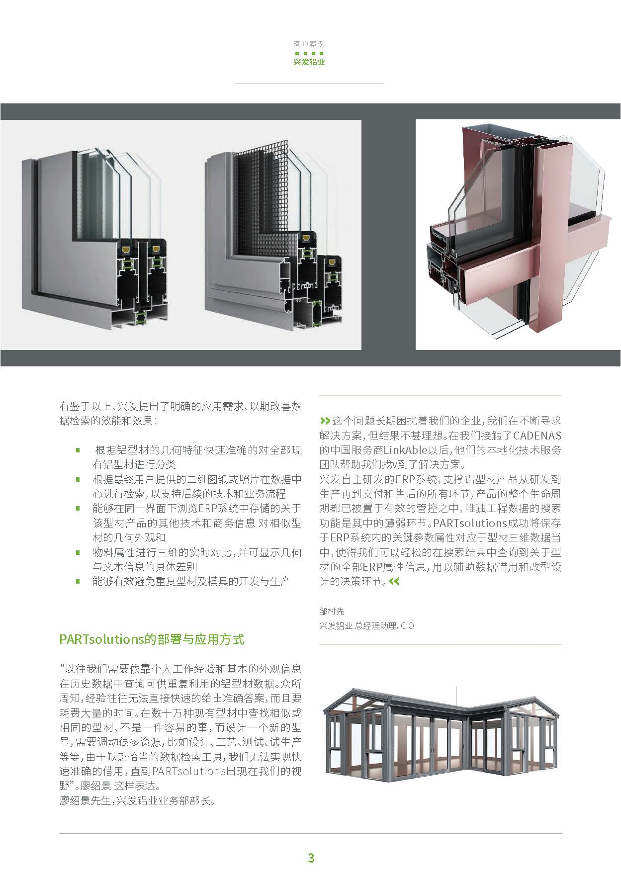 XINGFA_092018-Success_story_brochure_CN3