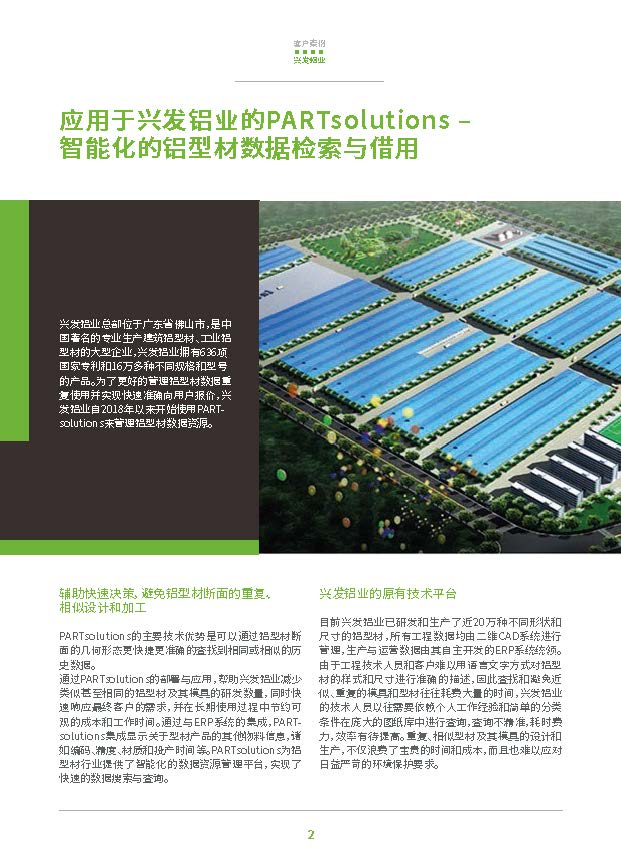 XINGFA_092018-Success_story_brochure_CN2