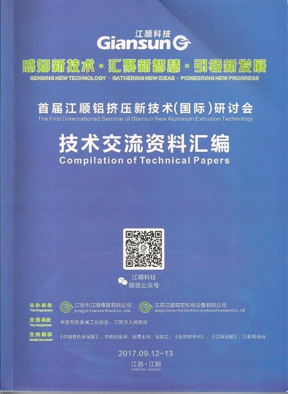 jiangshunpapers