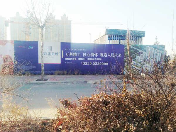 秦皇島地產圍擋廣告案例