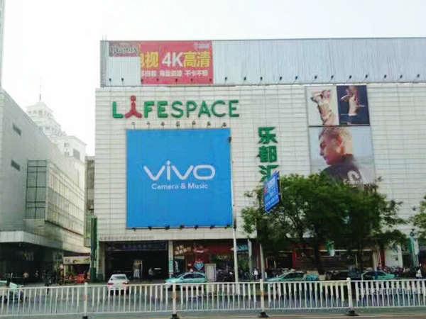 秦皇岛户外广告VIVO手机广告牌