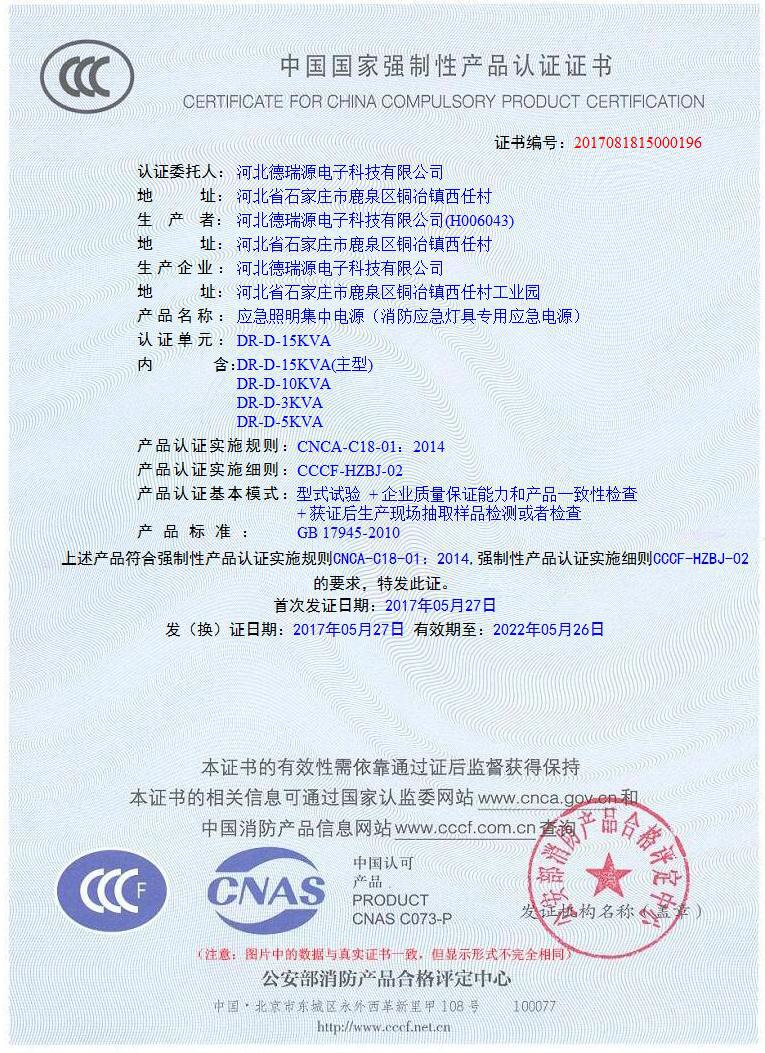 3C認證1