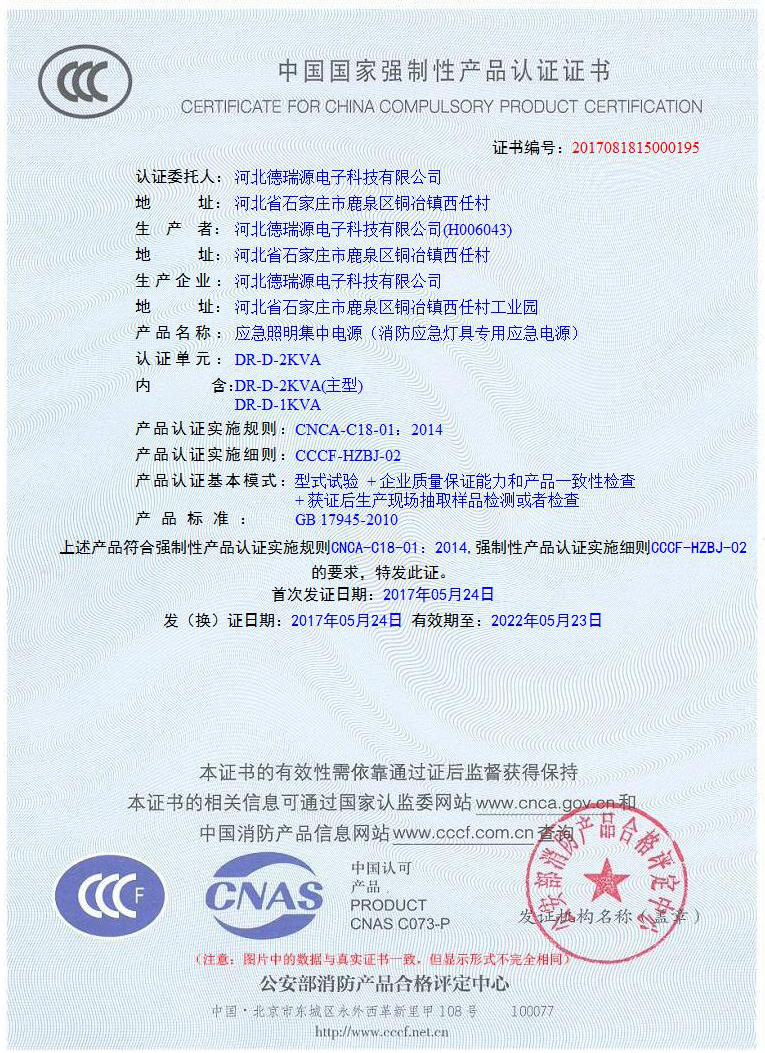 3C認證2