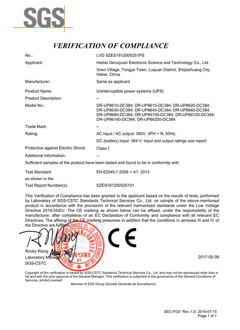 CE認證9
