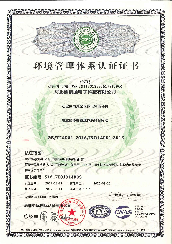 環境管理體系認證4