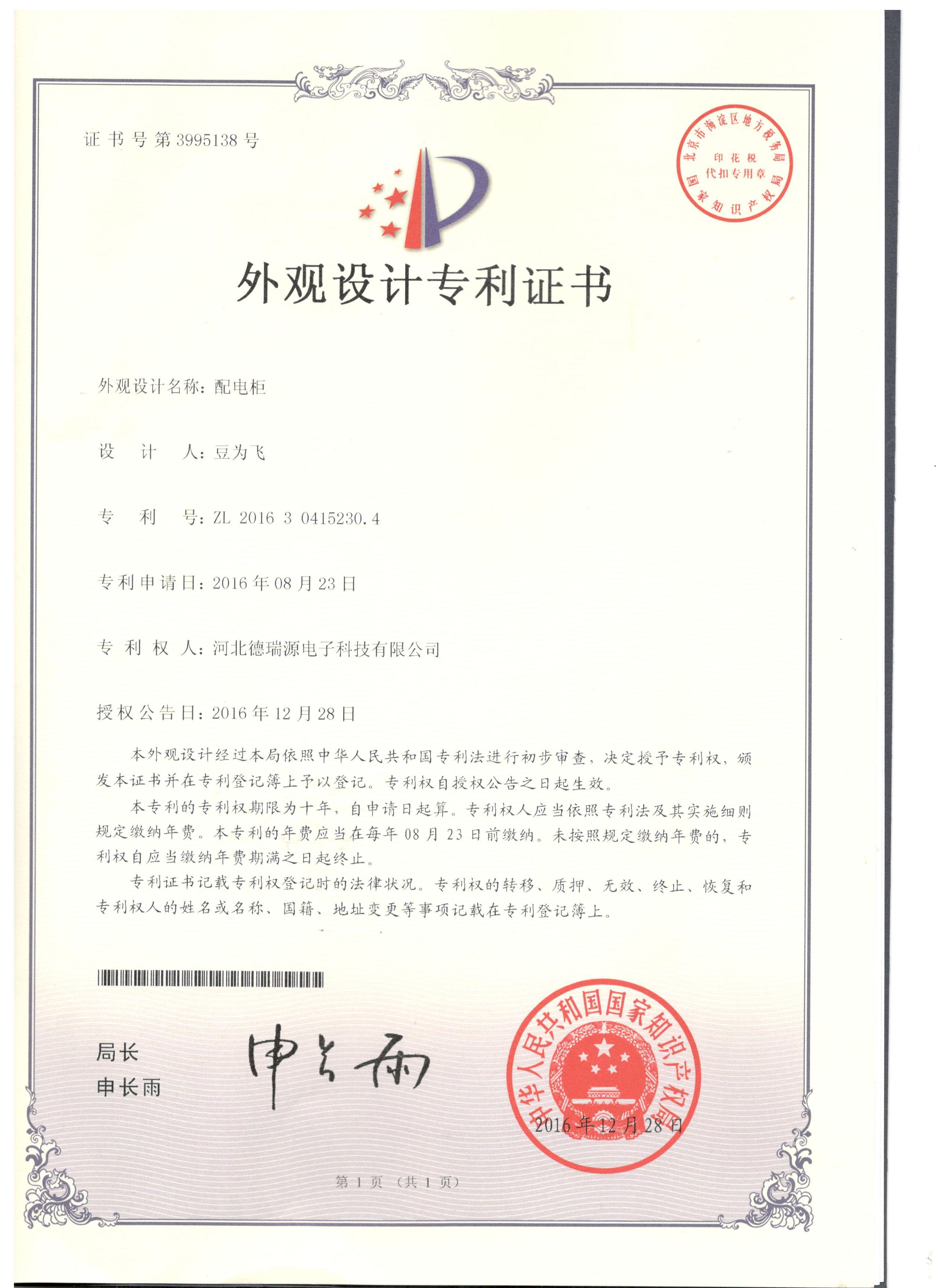 外觀專利設計證書7