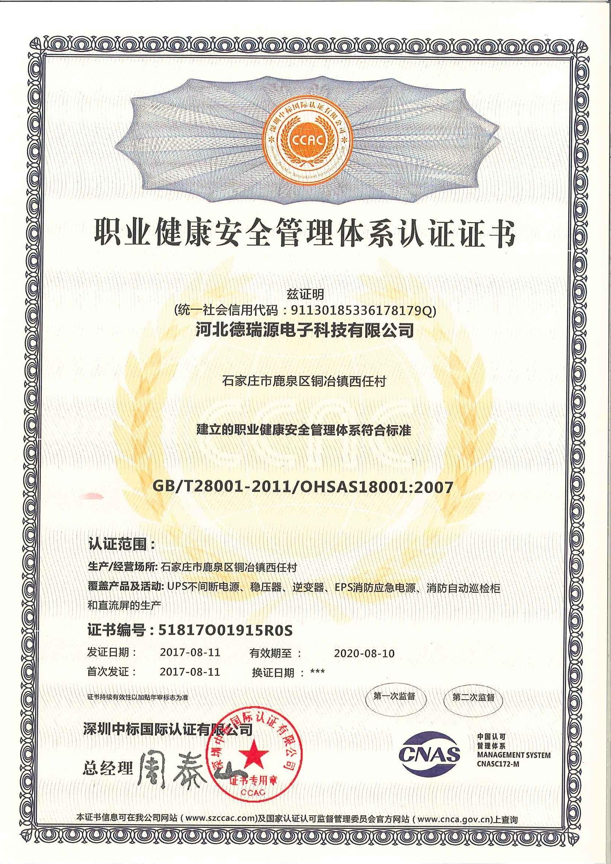 職業健康安全管理體系認證5