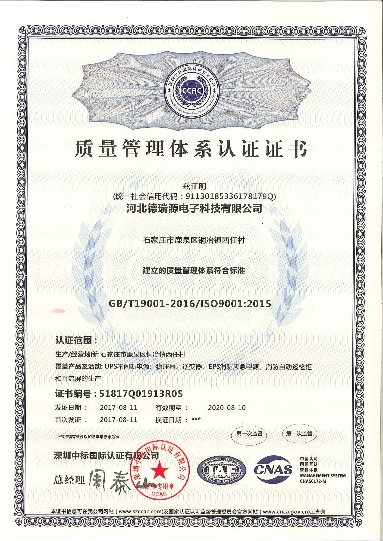 質量管理體系認證3