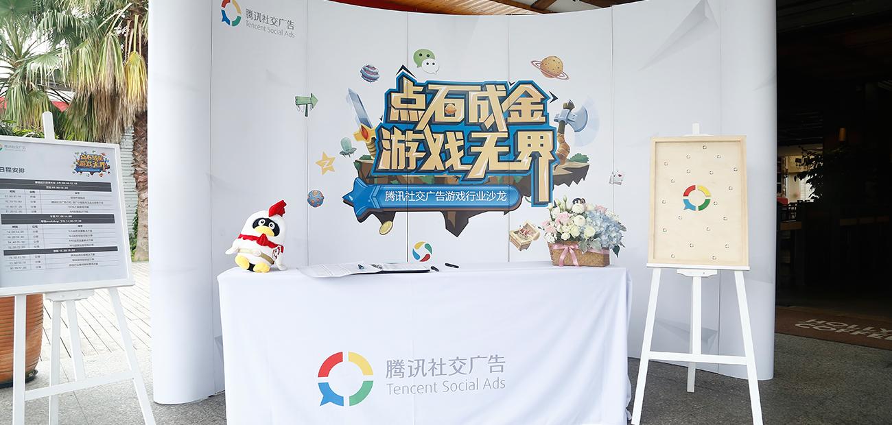 騰訊游戲三站2