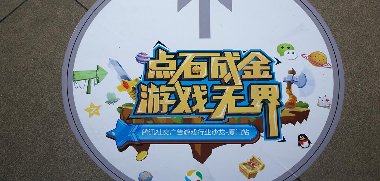 騰訊游戲三站4