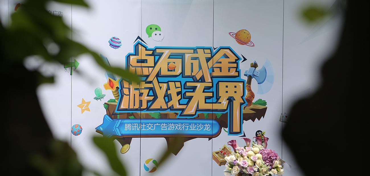 騰訊游戲三站6