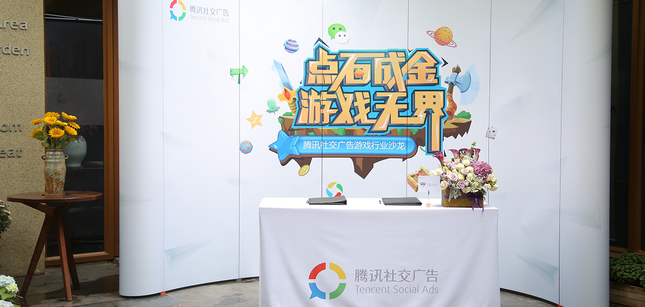 騰訊游戲三站7