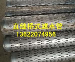 直縫橋式濾水管大圖