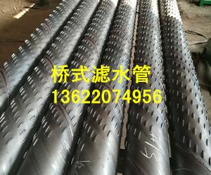 219橋式濾水管