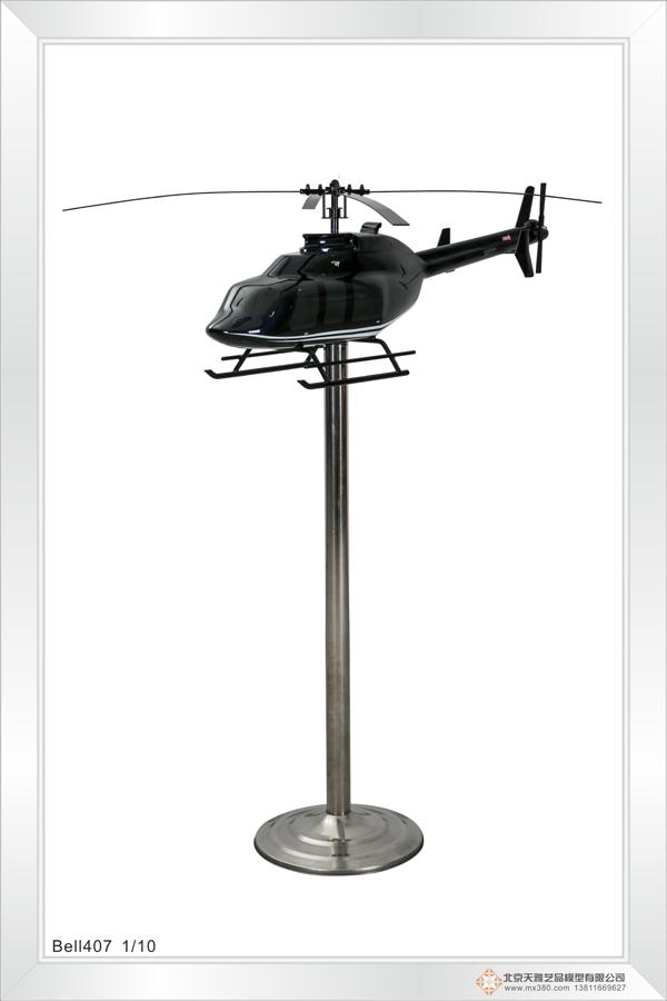 Bell407-1:10H
